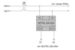 Рис.1.  Пример подключения блока питания BP/TEL-220-02A и блока управления  ВU/TEL-220-05A при оперативном постоянном напряжении