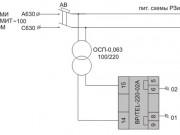 Рис.8. Пример подключения блока питания BP/TEL-220-02A и блока управления ВU/TEL-220-05A при оперативном переменном напряжении