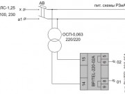 Рис.9. Пример подключения блока питания BP/TEL-220-02A и блока управления ВU/TEL-220-05A при оперативном переменном напряжении