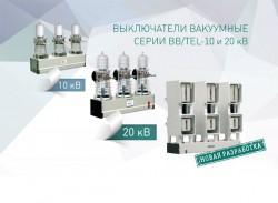 Выключатели вакуумные серии BB/TEL-10 и 20 кВ