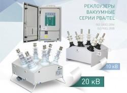 Реклоузеры вакуумные серии РВА/TEL-10 и 20 кВ