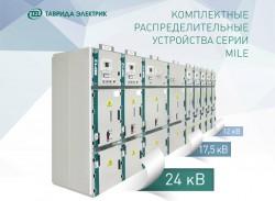 Комплектные распределительные устройства серии MILE